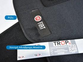 patakia_moketas_premium_fiat_punto_1999_2004_mauro_leptomereia_01_trop_gr__1580294986_516
