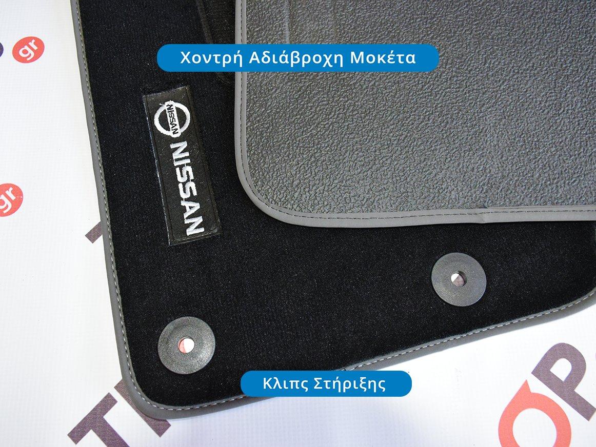 Σετ Πατάκια Μοκέτα για Nissan Qashqai (J11, Μοντέλα 2013 και μετά)