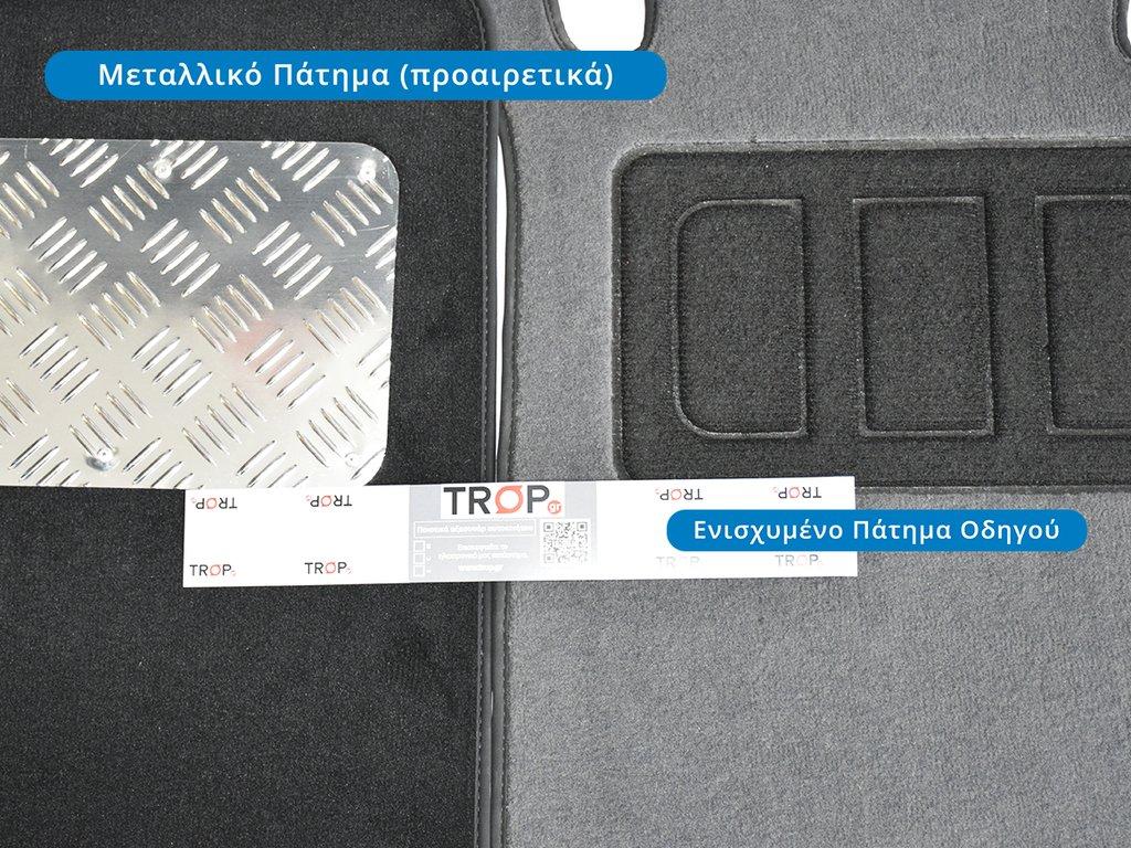 Διπλή θερμοκολλημένη μοκέτα ή Μεταλλικό Πάτημα – Φωτογραφία από Trop.gr