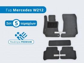 Premium Πατάκια Μοκέτα για Mercedes-Benz E-Class (W212) Μοντ: 2010–2016