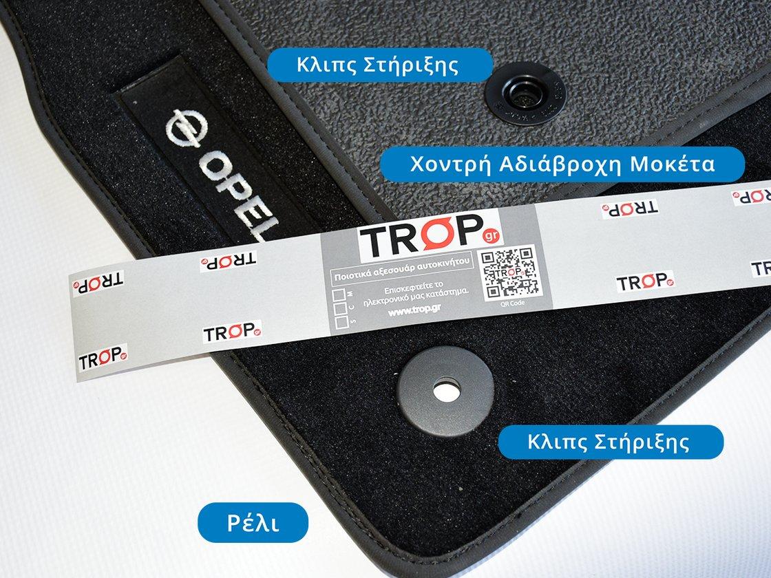 Σετ Premium Πατάκια Μοκέτα για Opel Astra J με κουμπώματα και αδιάβροχη μοκέτα – Φωτογραφία από Trop.gr