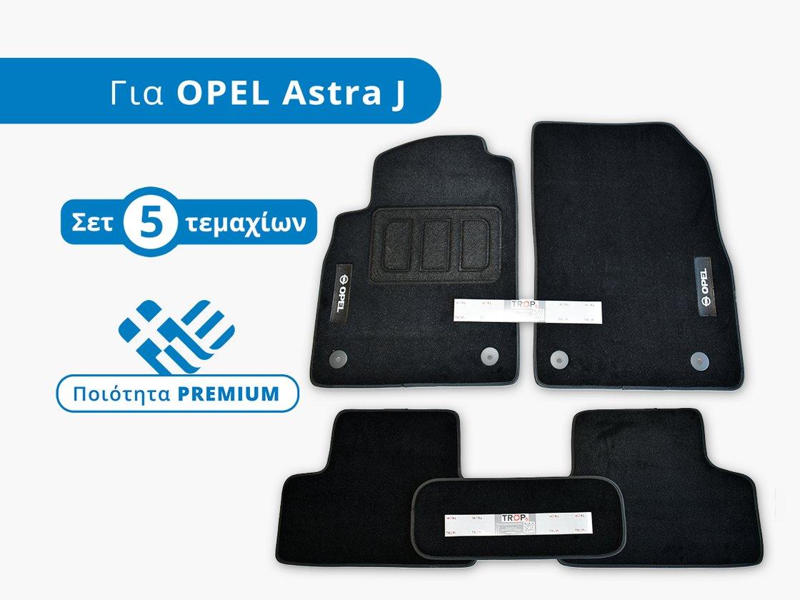Σετ Premium Πατάκια Μοκέτα για Opel Astra J (Μοντ: 2009 - 2015) – Φωτογραφία από Trop.gr