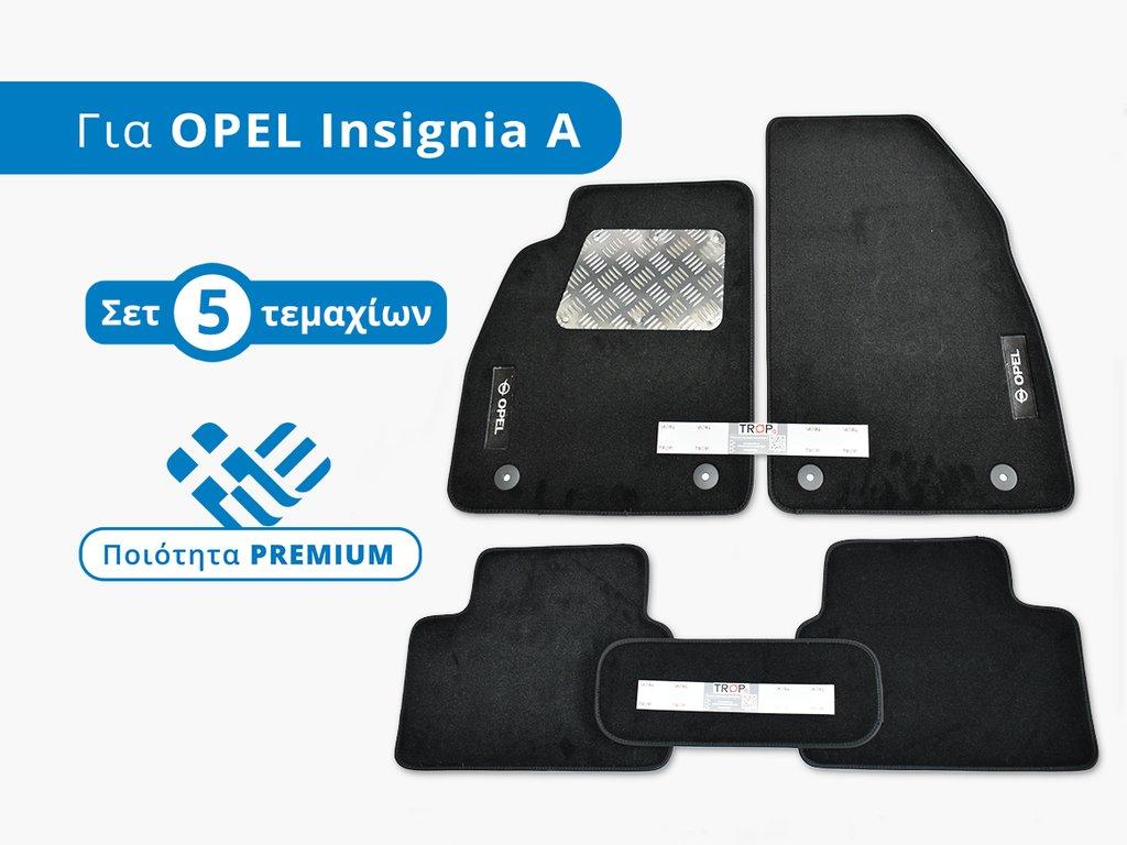 Σετ Premium Πατάκια Μοκέτα για Opel Insignia A (Μοντ: 2008 - 2017) – Φωτογραφία από Trop.gr