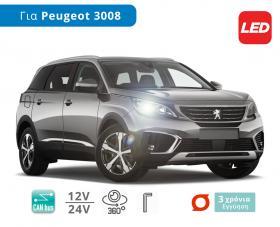 Κιτ Λάμπες Αυτοκινήτου LED με CanBus, για Peugeot 3008 (Μοντ: 2016+)