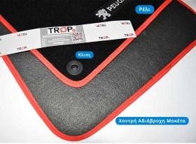 Φέρουν τα Τρουκς (κλιπς) και αδιάβροχη μοκέτα - Φωτογραφία τραβηγμένη από TROP.gr