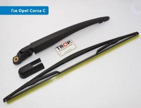 Πίσω Υαλοκαθαριστήρας (Βραχίονας και Μάκτρο) Opel Corsa C