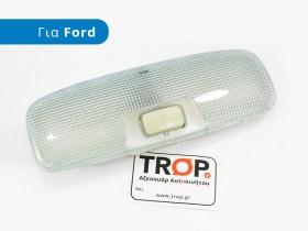 Πλαφονιέρες Καμπίνας για Ford Focus, Fiesta, Mondeo (2 τύποι)