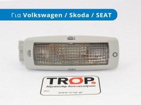 Πλαφονιέρα Πίσω Καμπίνας Επιβατών για Volkswagen, Skoda, SEAT