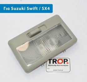 plafoniera_suzuki_swift_sx4__1564758047_729