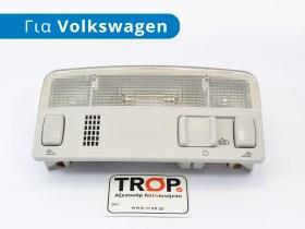 Πλαφονιέρα Καμπίνας για Volkswagen Passat B5, Golf 4, Polo, Fabia, Octavia κ.α.