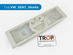 Πλαφονιέρα Καμπίνας για VW, SEAT, Skoda (Κωδικός Aνταλλακτικού: 6Q0947291A)
