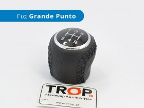 Δερμάτινο Πόμολο Λεβιέ 5 ή 6 Ταχυτήτων, για Fiat Grande Punto (Μοντέλα: 2005-2009)