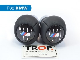 Δερμάτινος Λεβιές 5 ή 6 Ταχυτήτων, Κοντός Μαύρος Τύπου M3, M5, M-Power για BMW