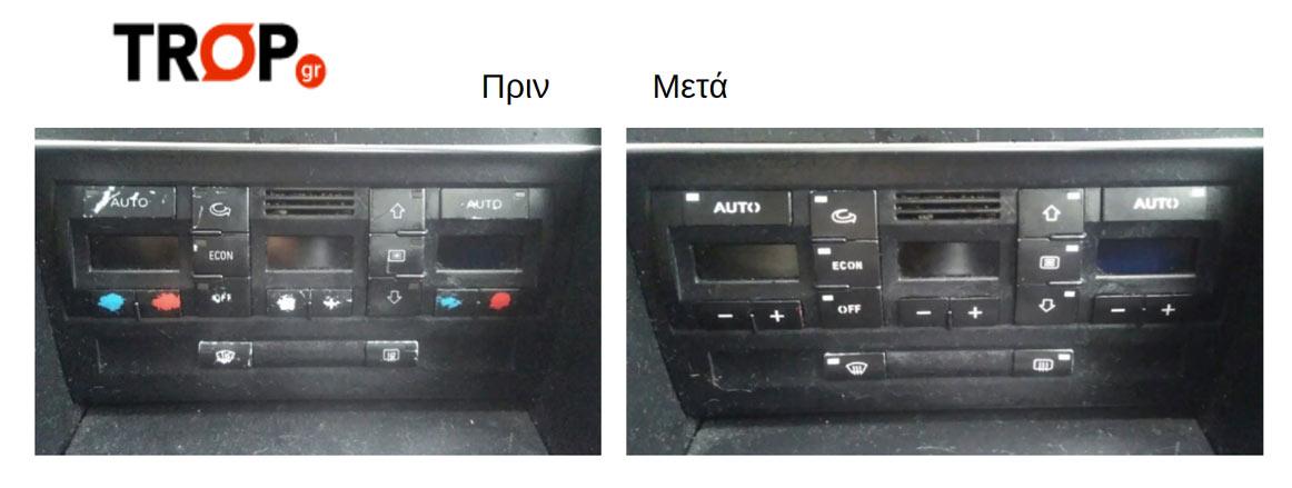 Εικόνα κλιματιστικού πριν και μετά την τοποθέτηση – Φωτογραφία από Trop.gr