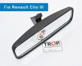 Εσωτερικός Καθρέφτης για Renault Clio III (Μοντ: 2005 - 2014)