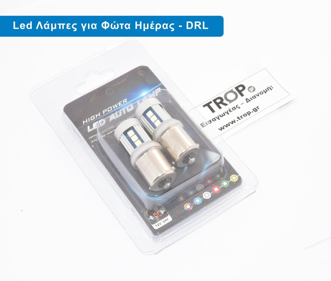 Λάμπες LED με ενσωματωμένο CanBus Canceler για τα Φώτα Ημέρας DRL (P21W Μονοπολικές)* – Φωτογραφία από Trop.gr