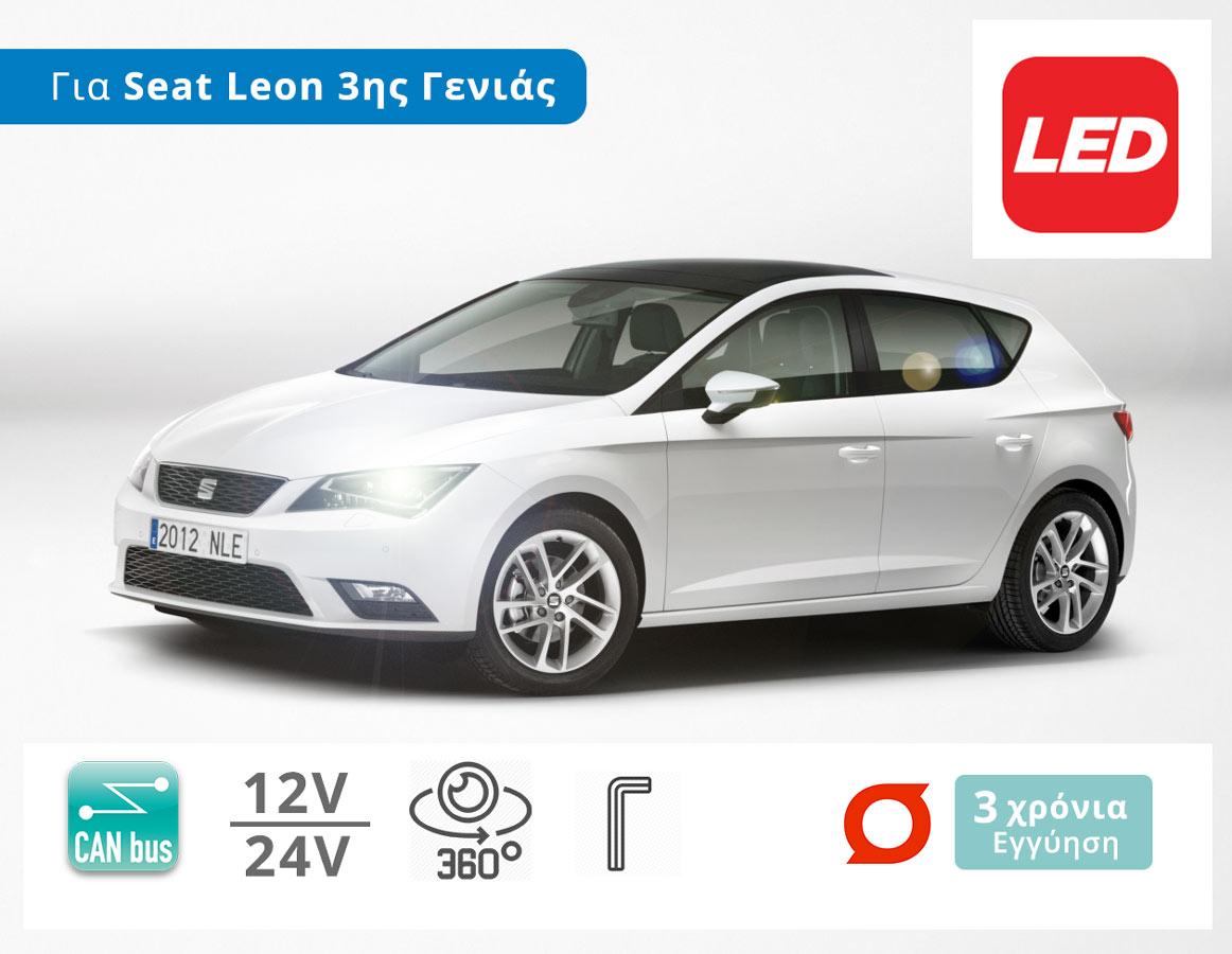 Σετ Λάμπες LED για Seat Leon με CanBus (Μοντ: 2013+) – Φωτογραφία από Trop.gr