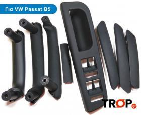 Εσωτερικές Χειρολαβές (1 ή 4 τμχ) Πόρτας για VW Passat B5 (1997 - 2005)