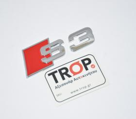 Διακοσμητικό Αυτοκόλλητο Σήμα Audi S3 από Αλουμίνιο
