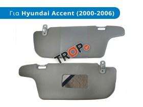 Σετ Σκιάδια (Αλεξήλια) για Hyundai Accent (2000-2006)