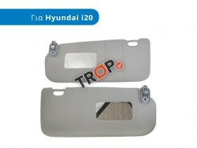 Σετ Σκιάδια (Αλεξήλια) για Hyundai i20 (Μοντ: 2009+)