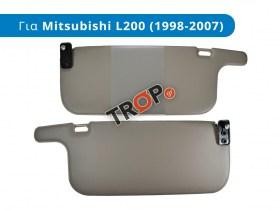 Σετ Μπεζ Σκιάδια (Αλεξήλια) για Mitsubishi L200 (1998-2007)
