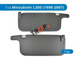 Σετ Γκρι Σκιάδια (Αλεξήλια) για Mitsubishi L200 (1998-2007)