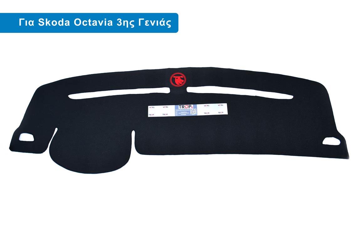 Προστατευτικό Κάλυμμα Ταμπλό για Skoda Octavia 3ης Γενιάς (μοντ: 2012 - 2020)