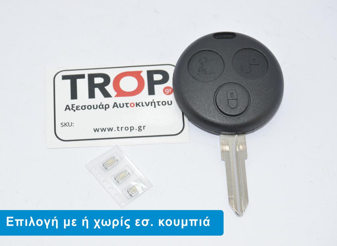 Επιλέξτε από το πεδίο αν θέλετε μόνο το κέλυφος ή το κέλυφος με τα 3 εσωτερικά κουμπιά – Φωτογραφία από Trop.gr