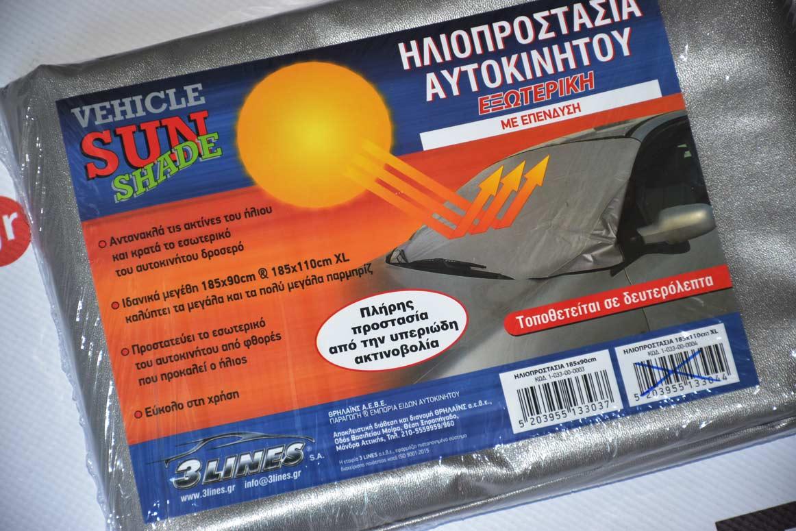 Εξωτερική ΗλιοπροστασίαΑυτοκινήτου SunShade της Force