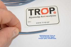 Πίσω όψη Trim, διακρίνεται η γαλάζια ταινία διπλής όψης - Φωτογραφία τραβηγμένη από TROP.gr