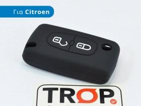 Προστατευτική Θήκη Σιλικόνης Αναδιπλούμενου Κλειδιού (2 Πλήκτρα) για Citroen C2, C3