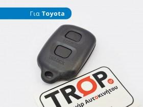 Καβούκι Τηλεχειριστηρίου για Παλιά Toyota (2 Κουμπιά)