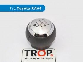 Δερμάτινο Πόμολο Λεβιέ 6 Ταχυτήτων για Toyota Rav4 (XA30) (2005–2012)