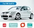 Σετ Λάμπες Αυτοκινήτου LED H7, W5W με CanBus, για VW Golf 5
