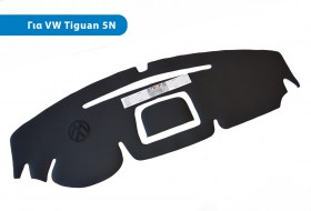 Προστατευτικό Κάλυμμα Ταμπλό για VW Tiguan 1η Γενιάς (2007-2016)