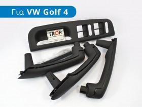 Σετ Χειρολαβών (1 ή 4 τμχ) Πόρτας για VW Golf 4 (3Β1-867-717Ε)