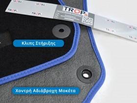 Σετ Πατάκια Μοκέτα για Opel Tigra (TwinTop B, Μοντέλα 2004-2009)