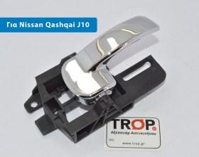 Εσωτερικό χερούλι ανοίγματος πόρτας για Nissan Qashqai J10 (Μοντ: 2006-2013)