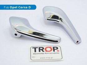 Σετ Χερούλια Πόρτας (2 τμχ.) για Opel Corsa D
