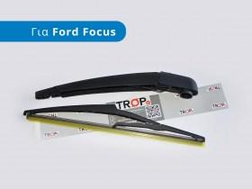 Πίσω Υαλοκαθαριστήρας για Ford Focus 2ης Γενιάς (Τύπος C307, Μοντέλα 2004-2010)